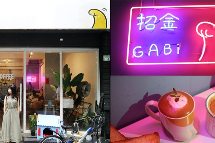 《永和貓咪咖啡》招金GABi|永安市場站四號公園,韓系網美早午餐