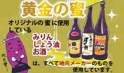 黄金の蜜は当店オリジナル。地元メーカーのものを使用。