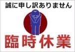 本日10/21(日)臨時休校♪