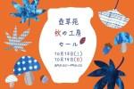 10/13(土)14(日)壺草苑秋の工房セールに出店♪