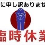 11/18(日)臨時休校♪