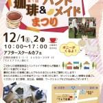 12/1(土)出店情報♪