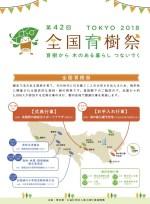 11/18(日)全国育樹祭に出店♪