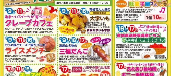2/9(土)〜11㊗︎出店情報♪