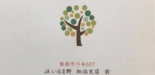 5/12(日)出店情報♪