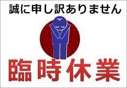 本日10/8(火)臨時休業♪