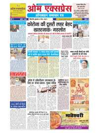 OmExpress ePaper 5 May 2021