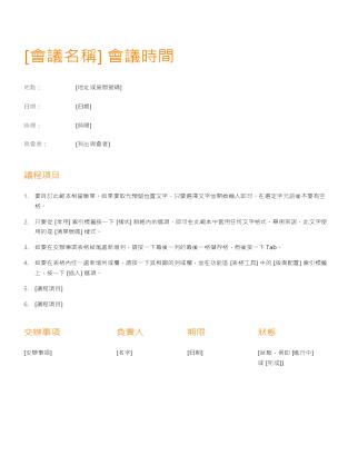 會議記錄 (橙色設計) - Office Templates