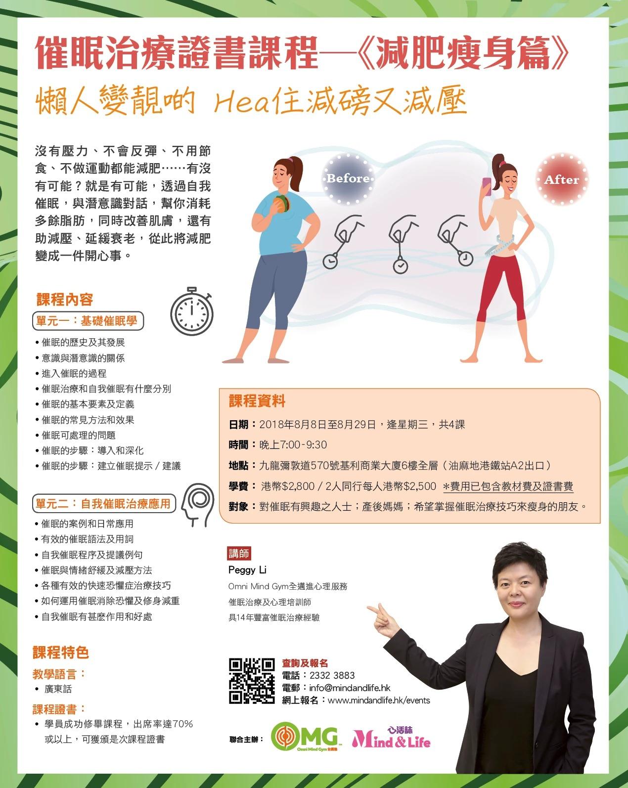 催眠治療證書課程 - 《減肥瘦身篇》 - Omni Mind Gym Group