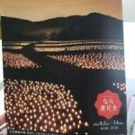 なら燈花会 奈良のデートスポット