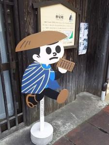近江商人とび太くん