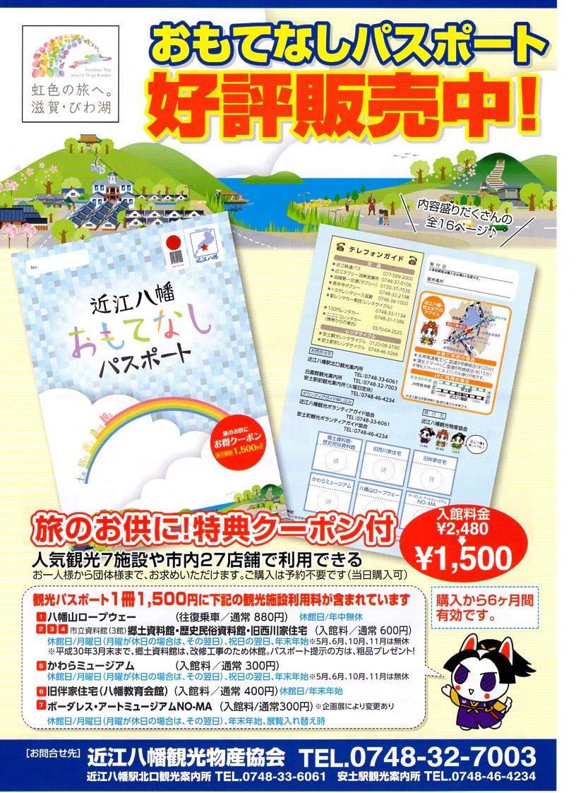 近江八幡おもてなしパスポート(表)