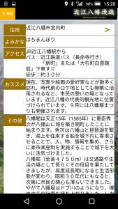 近江八幡漫遊_観光2