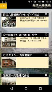 近江八幡漫遊_お知らせ
