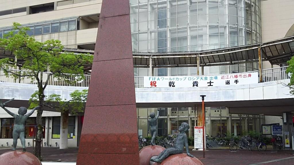近江八幡駅_乾貴士横断幕