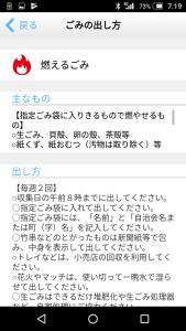 近江八幡市ごみ分別アプリ
