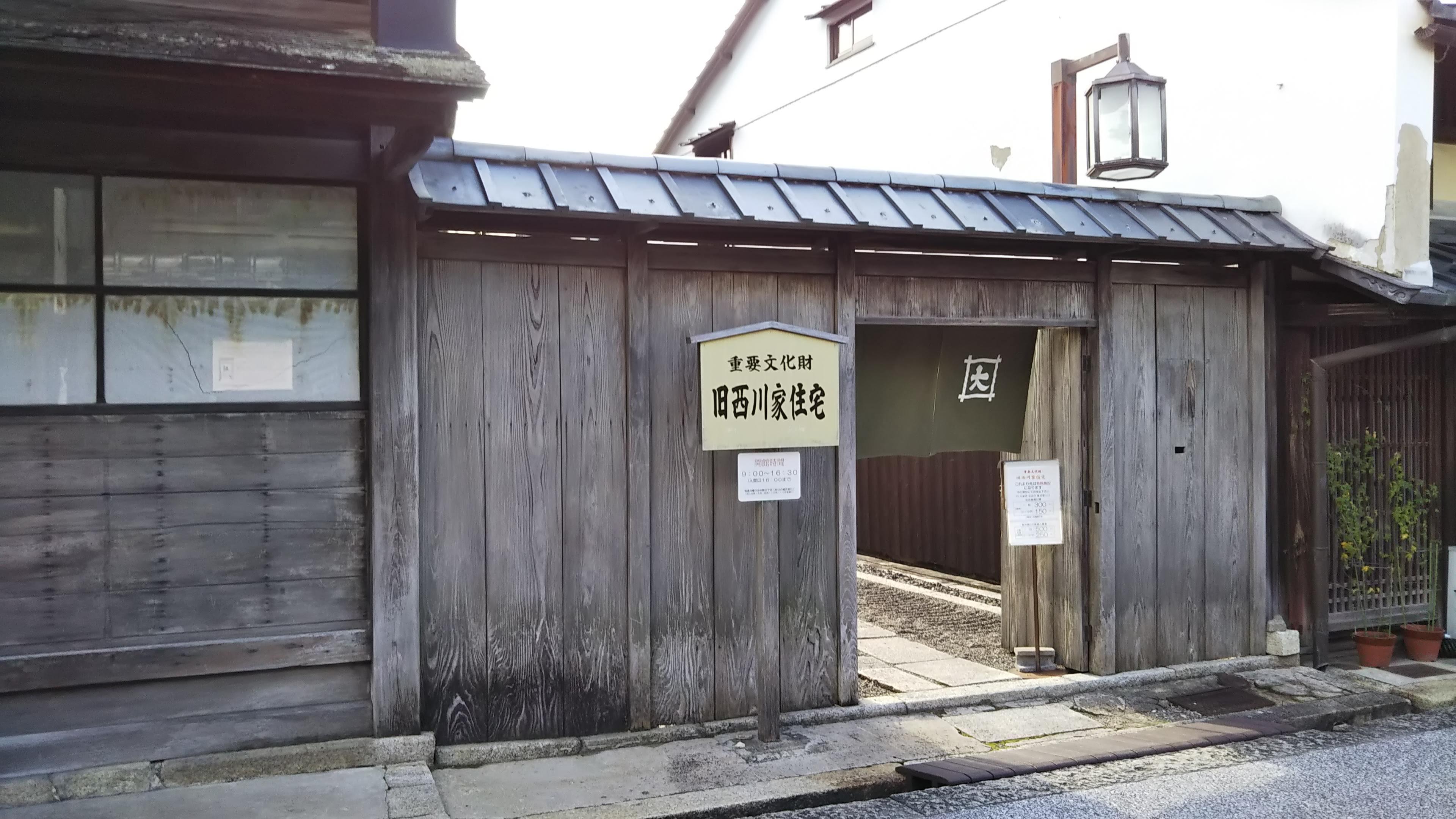 近江八幡_旧西川家住宅