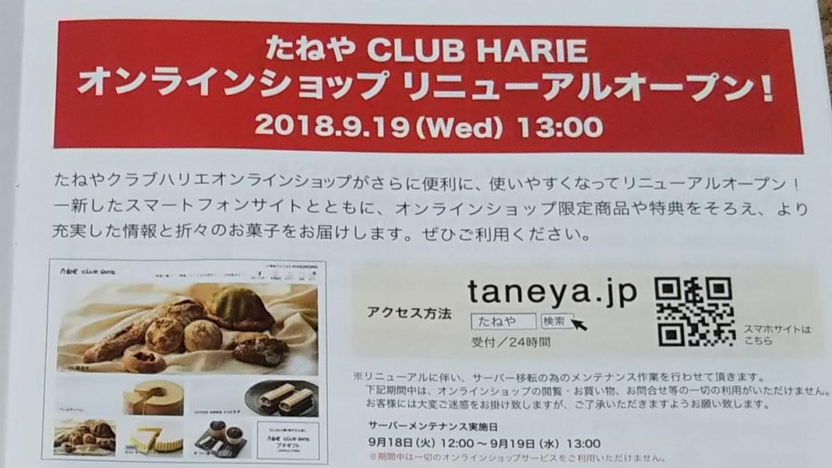 近く の クラブ ハリエ