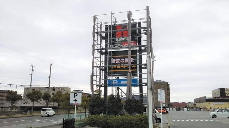 MEGAドン・キホーテ UNY 近江八幡店