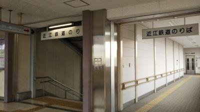 近江鉄道_近江八幡駅