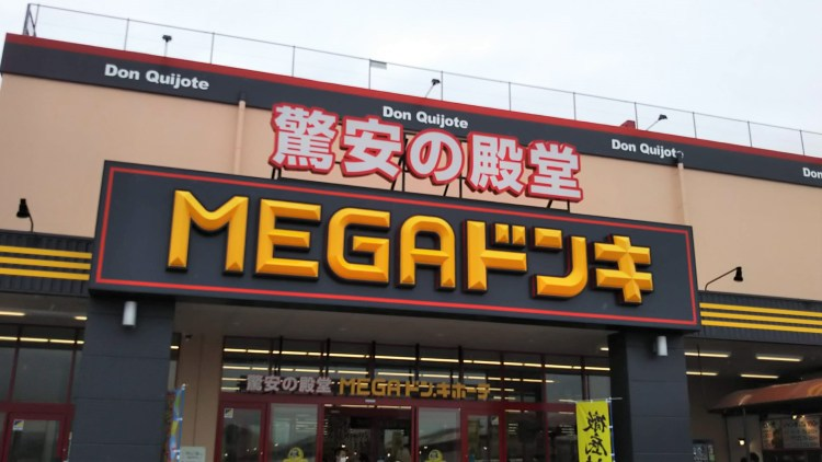MEGAドン・キホーテUNY近江八幡店