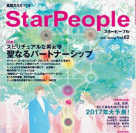 スターピープル 覚醒文化をつくる Vol.62