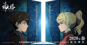 Tower of God Anime Set To Air In Spring Of Anime 2020