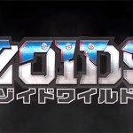 大人は懐かしくて子供には新しい!あのゾイドのアニメ『ゾイドワイルド』が始まる!