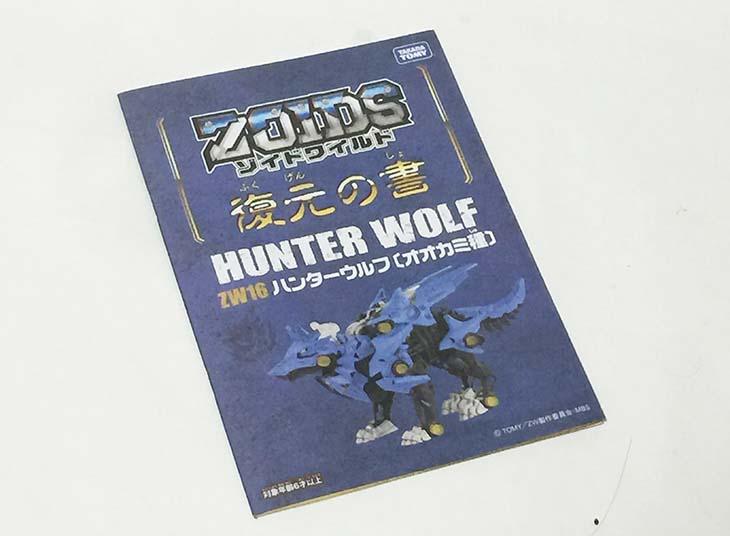 ZOIDS WILD ZW16 HUNTER WOLF ハンターウルフ[オオカミ種]
