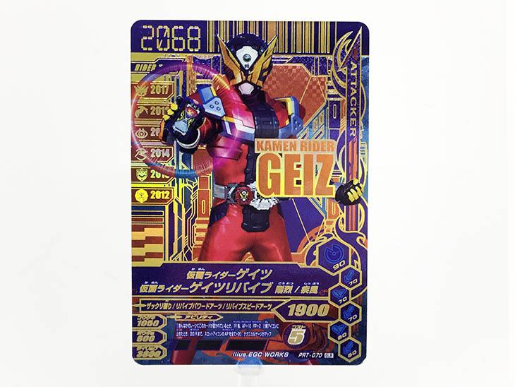 仮面ライダーバトル・ガンバライジング ライダータイム4弾
