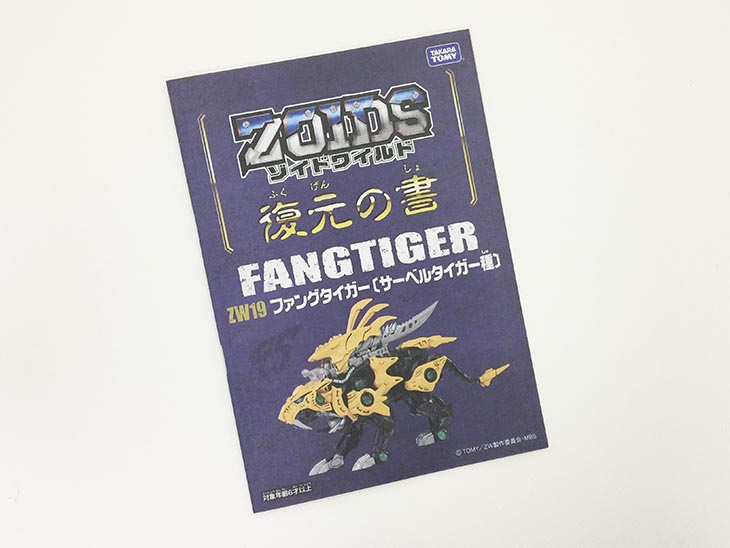 ZOIDS WILD ZW19 FANG TIGER ファングタイガー[サーベルタイガー種]