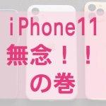 iPhone11の無念!これはアップルの陰謀か??の巻