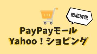 PayPayモールYahoo!ショッピング徹底解説