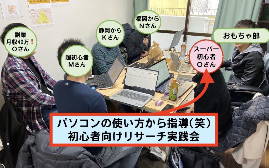 パソコンの使い方から指導(笑)初心者向けリサーチ実践会