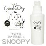 かわいすぎる!シンプル&清潔感ばっちりのスヌーピー洗剤詰め替え用ボトル