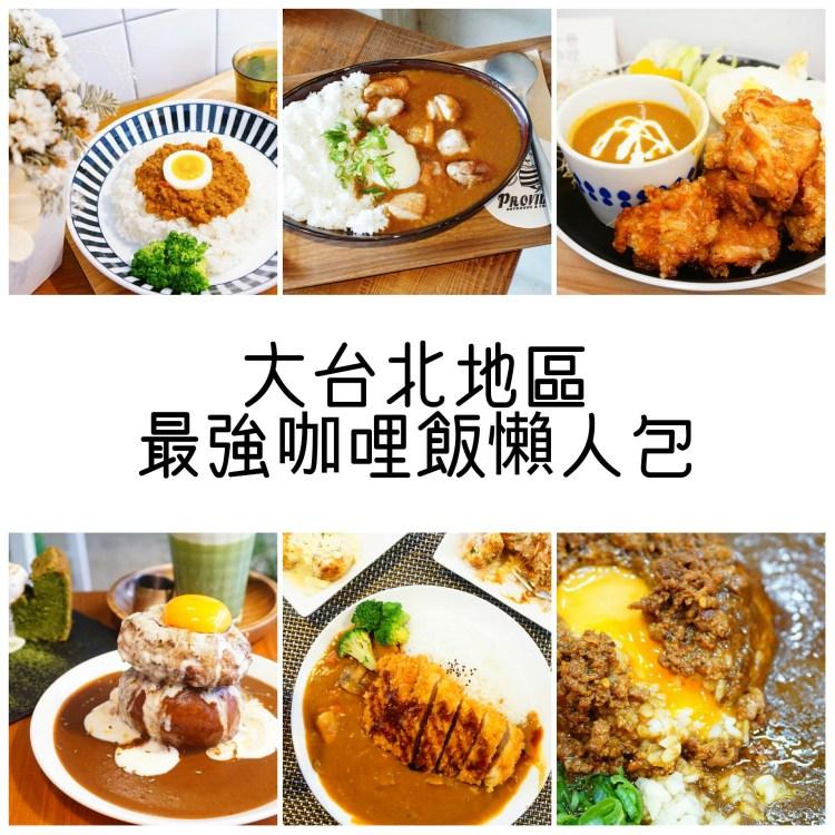 咖哩控不可錯過的台北咖哩飯 || 大台北地區咖哩飯懶人包
