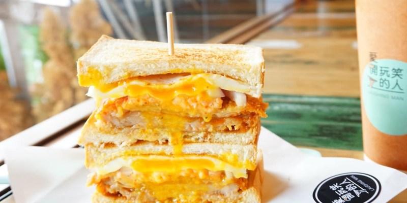 """【高雄鳳山早午餐】愛開玩笑的人    正修科大週邊美食""""爆漿三明治"""
