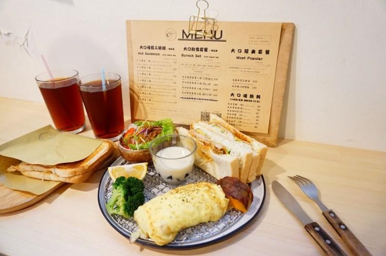 (已搬遷)【台北松山早午餐】Gobble 大口餐廳|| 平價大份量早午餐