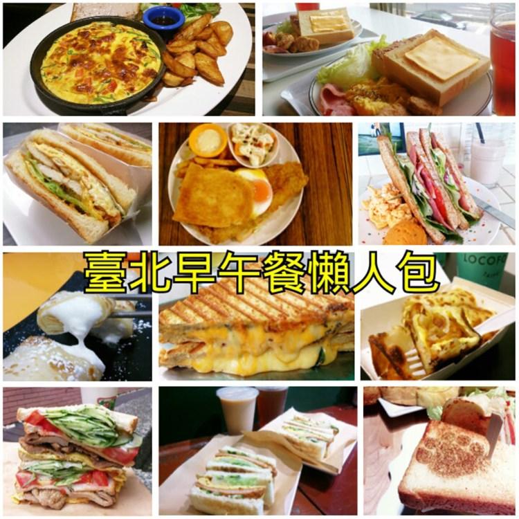 (2021.1月更新)台北早午餐推薦~好吃不採雷♥懶人包♥百間早午餐任君挑選