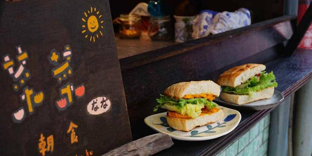 【台北大同早午餐】菜菜朝食nanachoushoku    巷弄中的立食迷你早餐