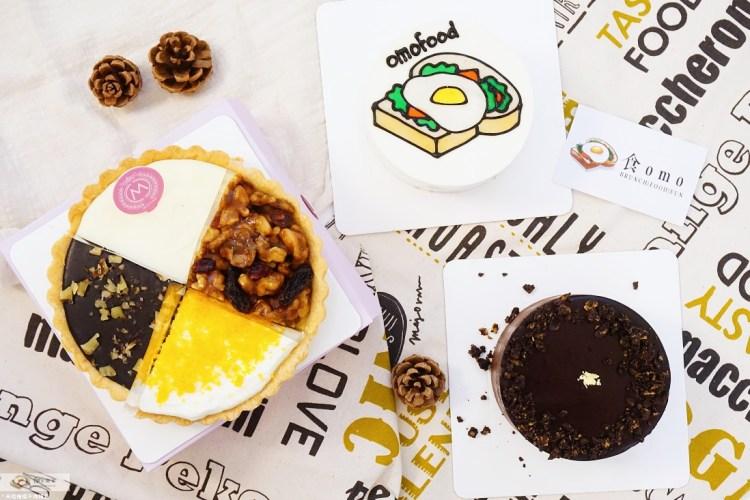 """【台北中山美食】M'uu Caké 霂克    高CP宅配客製化蛋糕""""送禮自用兩相宜"""