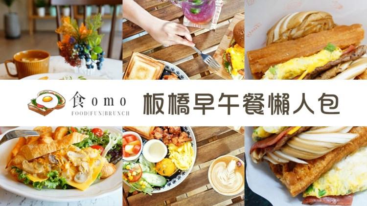 (2021.10月更新)板橋早午餐推薦~好吃不踩雷♥懶人包♥