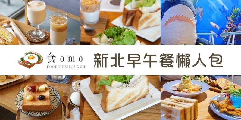 (2021.10月更新)新北早午餐推薦~好吃不踩雷 ♥懶人包♥