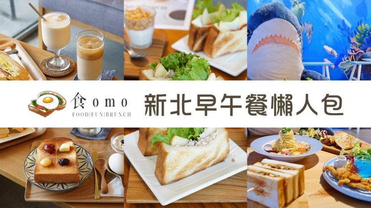 (2021.7月更新)新北早午餐推薦~好吃不踩雷 ♥懶人包♥