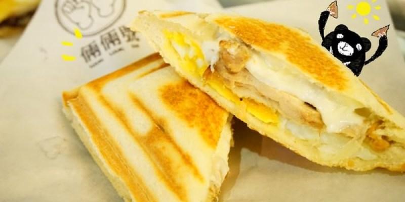 """【台北大安美食】倆倆號  *♥三片吐司熱壓""""牽絲水牛乳酪""""限時限量美味烤雞"""