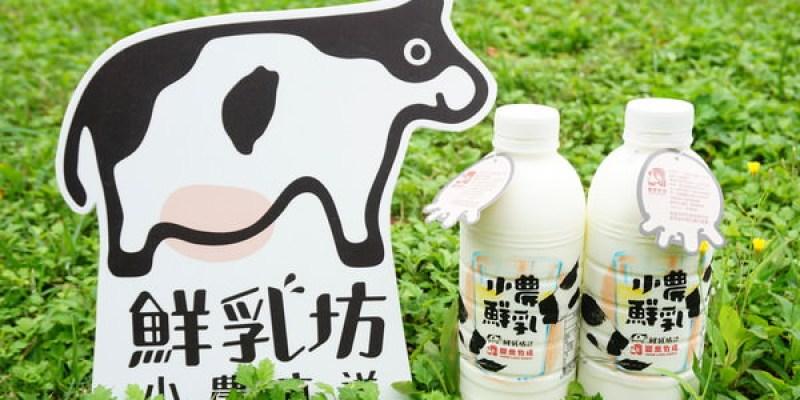 """【宅配美食】鮮乳坊  *♥優質鮮奶品牌推薦""""小農直送""""豐樂牧場"""
