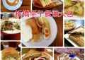(2020.11月更新)板橋早午餐推薦~好吃不踩雷♥懶人包♥偷渡新北各區早午餐
