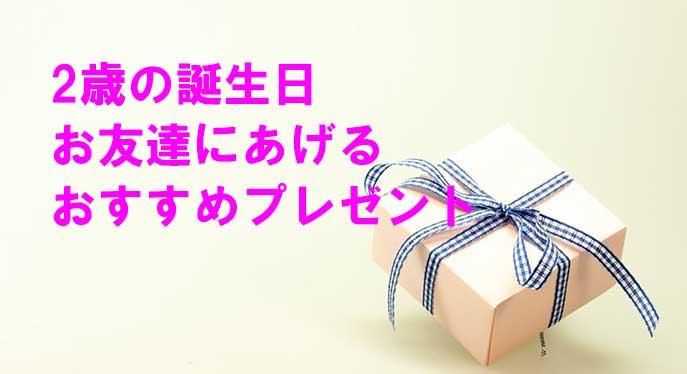 2歳の誕生日プレゼント 友達に1000円前後で渡せるおススメは?
