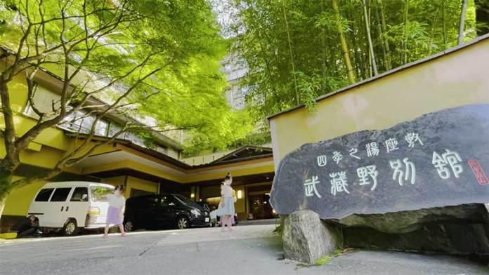 武蔵野別館 箱根 写真