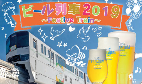 Beer Train 2019 ~ Festival Train ~ Tama Monorail